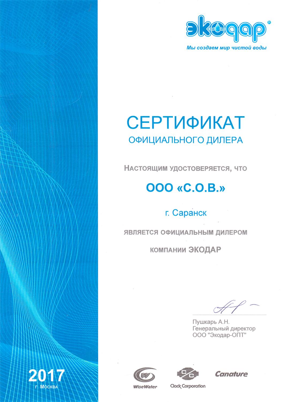 Сертификат официального дилера. Настоящим удостоверяется что ООО «С.О.В.» г. Саранск является официальным дилером компании ЭКОДАР