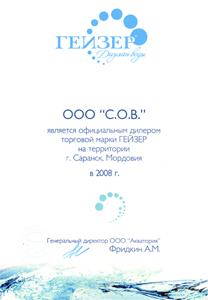 ООО «С.О.В.» является официальным дилером торговой марки ГЕЙЗЕР на территории г. Саранск, Мордовия в 2008г.