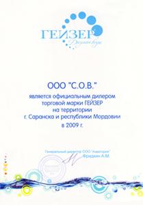 ООО «С.О.В.» является официальным дилером торговой марки ГЕЙЗЕР на территории г. Саранска и республики Мордовии в 2009г.