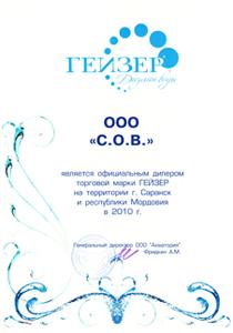 ООО «С.О.В.» является официальным дилером торговой марки ГЕЙЗЕР на территории г. Саранска и республики Мордовии в 2010г.