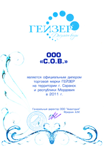 ООО «С.О.В.» является официальным дилером торговой марки ГЕЙЗЕР на территории г. Саранска и республики Мордовии в 2011г.