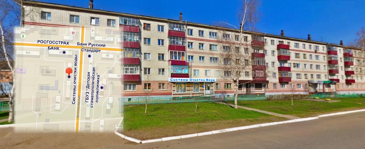 ООО «Системы очистки воды», г. Саранск